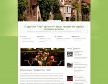 Surrylic Tours (website)